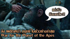เอากันให้ตายไปข้างหนึ่ง!! ลิง เผชิญหน้า มนุษย์ ในตัวอย่างล่าสุด War for the Planet of the Apes