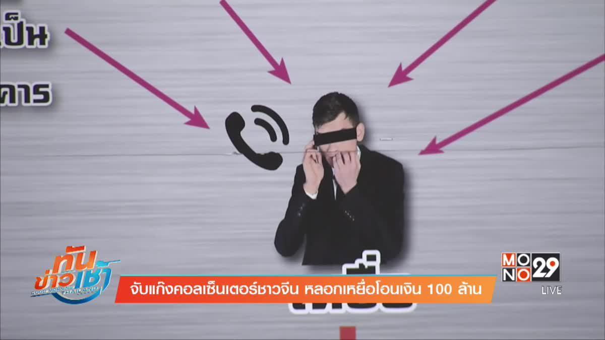จับแก๊งคอลเซ็นเตอร์ชาวจีน หลอกเหยื่อโอนเงิน 100 ล้าน