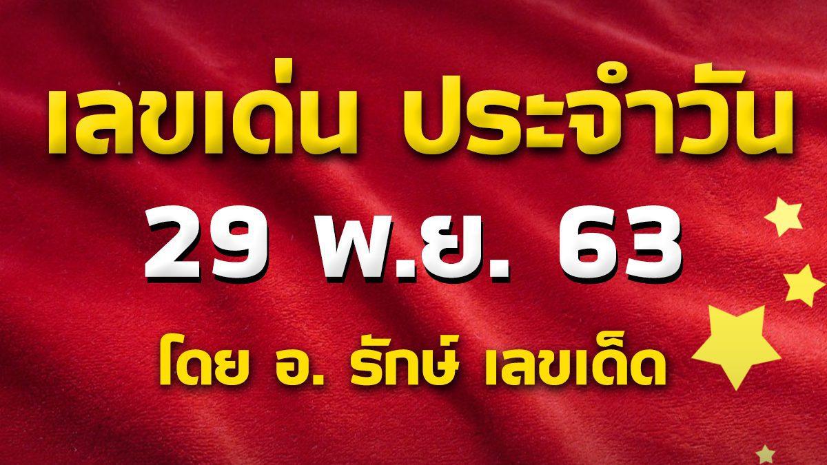เลขเด่นประจำวันที่ 29 พ.ย. 63 กับ อ.รักษ์ เลขเด็ด