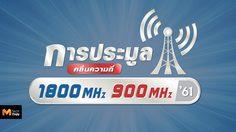กสทช. เตรียมเปิดประมูลคลื่น 900 MHz ครั้งใหม่ ในวันที่ 20 ตุลาคมนี้