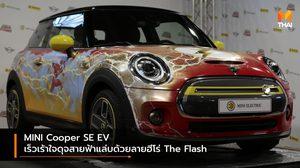 MINI Cooper SE EV เร็วเร้าใจดุจสายฟ้าแล่บด้วยลายฮีโร่ The Flash