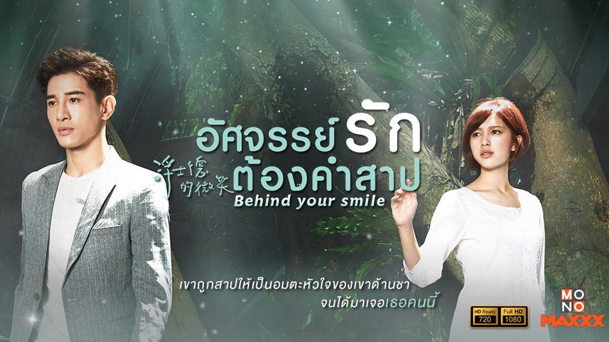 Behind Your Smile อัศจรรย์รักต้องคำสาป - ตัวอย่างซีรีส์