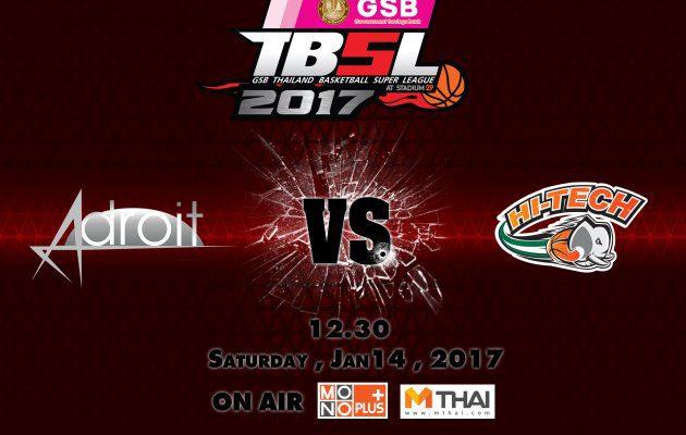 ไฮไลท์ การแข่งขันบาสเกตบอล TBSL2017 Adroit (Singapore) VS Hi-Tech 14/01/60