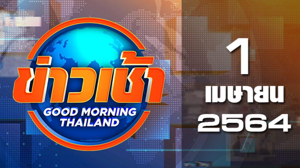 ข่าวเช้า Good Morning Thailand 01-04-64
