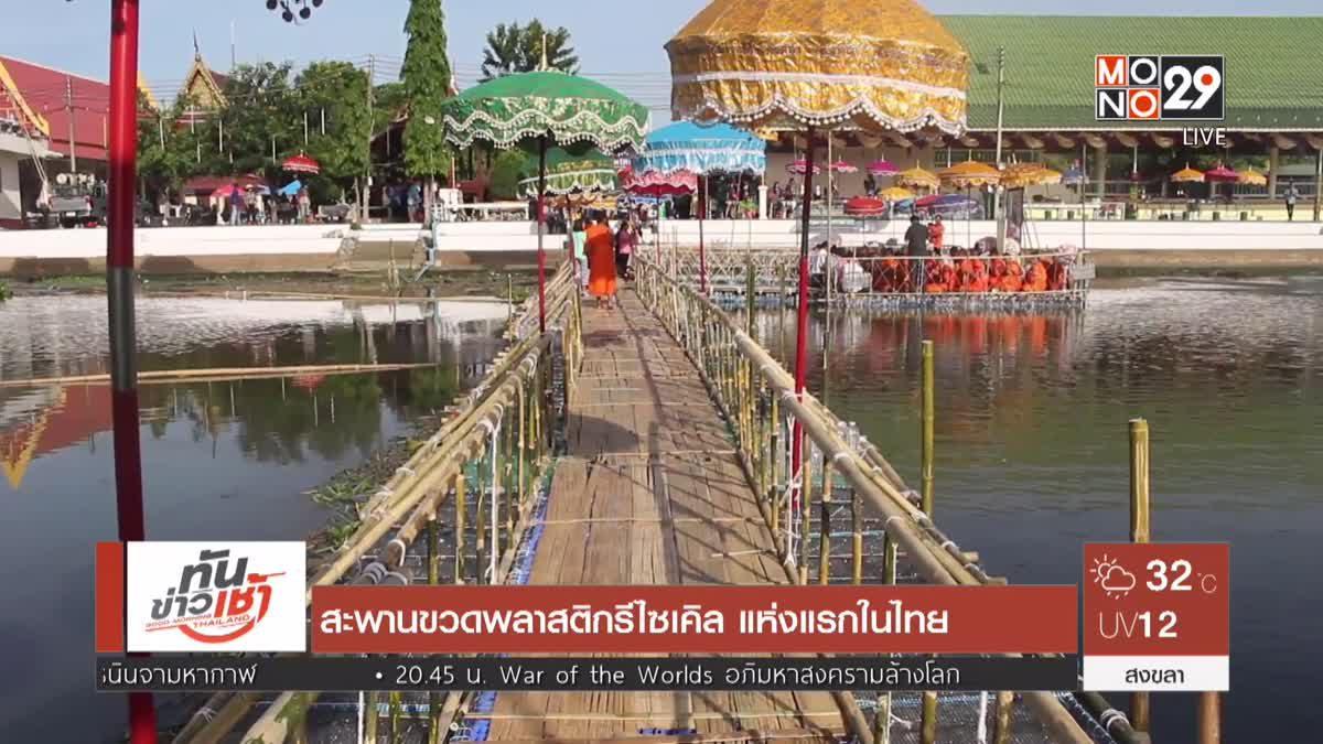 สะพานขวดพลาสติกรีไซเคิล แห่งแรกในไทย