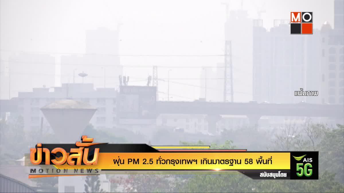 ฝุ่น PM 2.5 ทั่วกรุงเทพฯ เกินมาตรฐาน 58 พื้นที่
