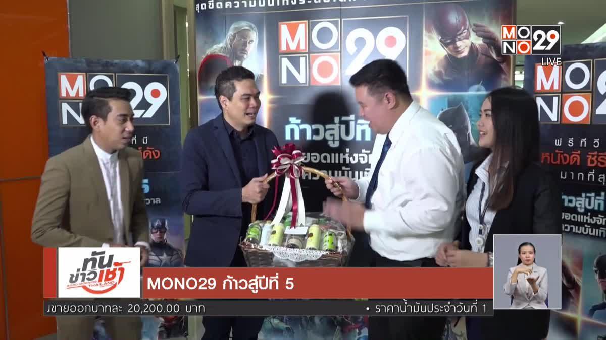 MONO29 ก้าวสู่ปีที่ 5