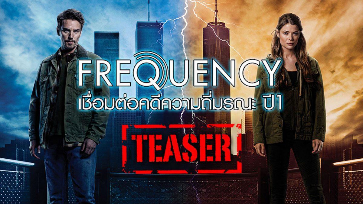 Frequency เชื่อมต่อคดีความถี่มรณะ ปี 1 [TEASER]