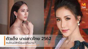 นางสาวไทย 2562 ผู้เข้าประกวดคนไหนน่าสนใจ มีสิทธิ์คว้ามงกุฎบ้าง?