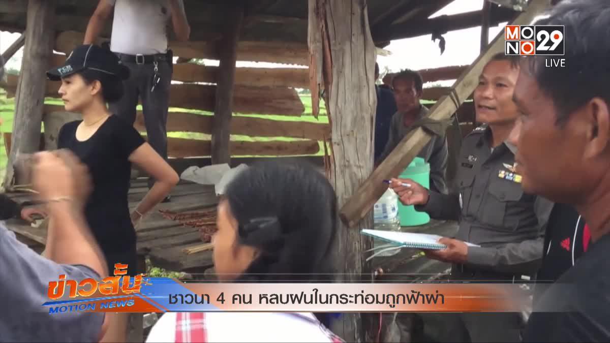 ชาวนา 4 คน หลบฝนในกระท่อมถูกฟ้าผ่า
