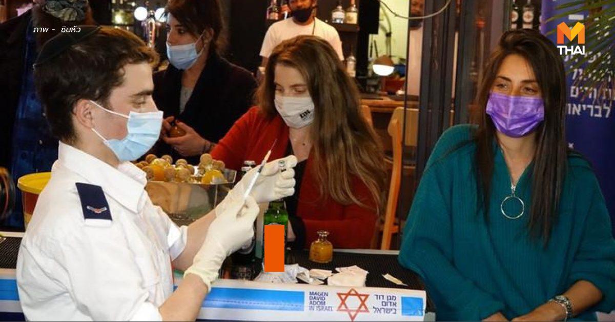 อิสราเอล 'แจกเบียร์-กาแฟ' ดึงดูด 'หนุ่มสาว' รับวัคซีนโควิด-19
