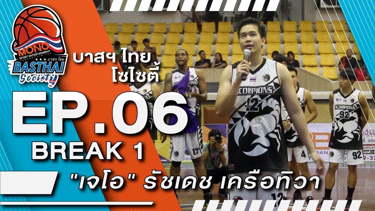 บาสฯไทยSociety EP.6/1