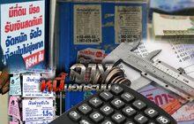 ล้างหนี้นอกระบบ 16-10-61
