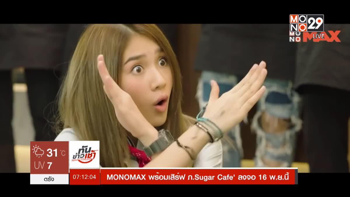 MONOMAX พร้อมเสิร์ฟ ภ.Sugar Cafe' ลงจอ 16 พ.ย.นี้