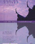 รากเรา : Our Roots