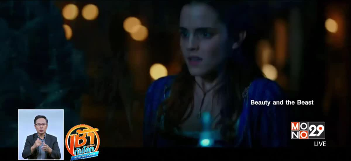 Beauty and the Beast ครองแชมป์หนังทำเงิน