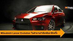 Mitsubishi Lancer Evolution ในตำนานกำลังกลับมาอีกครั้ง ให้สาวกอีโวเตรียมเฮ!!