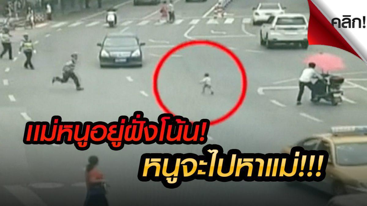(คลิปนาทีระทึก) ตำรวจจีนช่วยชีวิตเด็กเล็กก่อนถูกรถชนหลังเห็นแม่อยู่อีกฝั่งถนน