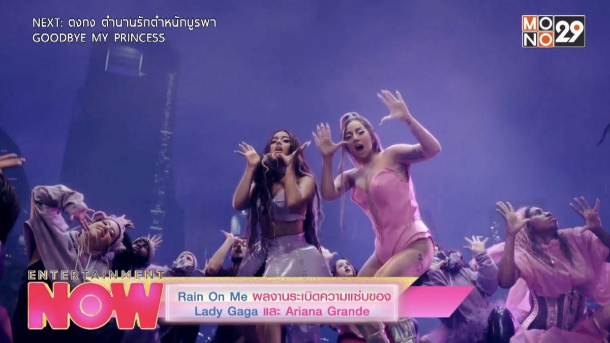 Rain On Me ผลงานระเบิดความแซ่บของ Lady Gaga และ Ariana Grande