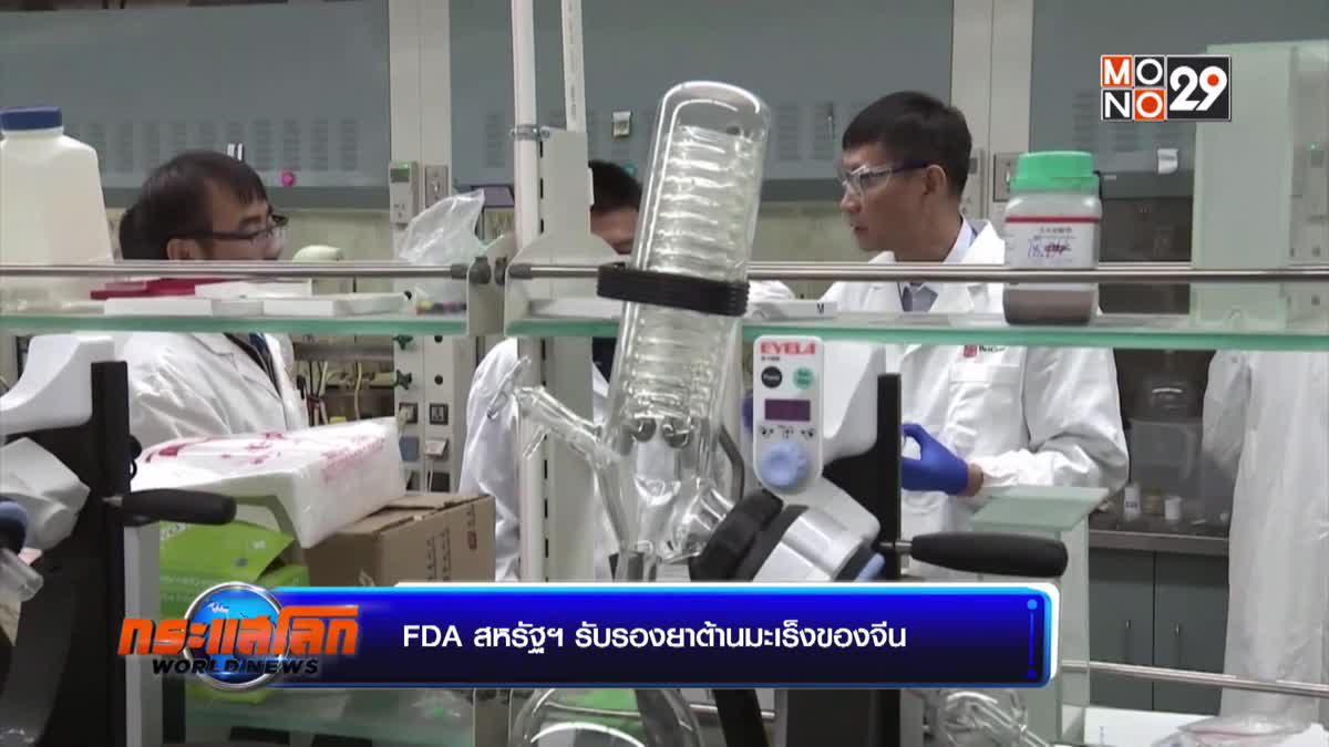 FDA สหรัฐฯ รับรองยาต้านมะเร็งของจีน
