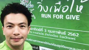 มาด้วยใจ! หมอสอง วิ่งเพื่อให้ Run For Give รวมน้ำใจช่วยชีวิตคน