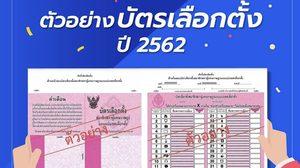 เลือกตั้ง62 : ส่องตัวอย่างบัตรเลือกตั้ง ย้ำ 24 มีนาคม เข้าคูหามีบัตรใบเดียว-กาเบอร์เดียว