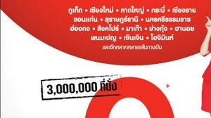 แอร์เอเชียจัดหนักจัดเต็ม โปรโมชั่น 0 บาท * 3 ล้านที่นั่ง