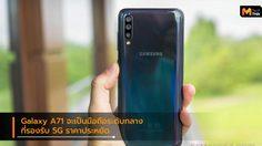 หลุดข้อมูล Samsung Galaxy A71 จะเป็นมือถือ 5G ราคาประหยัด