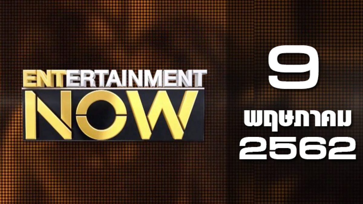 Entertainment Now Break 2 09-05-62