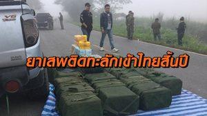 ยาเสพติดทะลักเข้าไทย! พ.ย.เดือนเดียว จับได้เกือบ 30 ล้านเม็ด