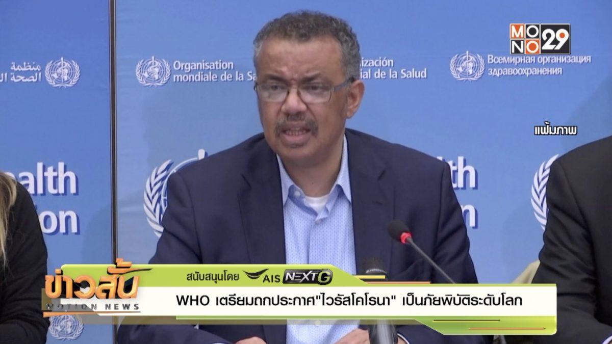 "WHO เตรียมถกประกาศ ""ไวรัสโคโรนา"" เป็นภัยพิบัติระดับโลก"