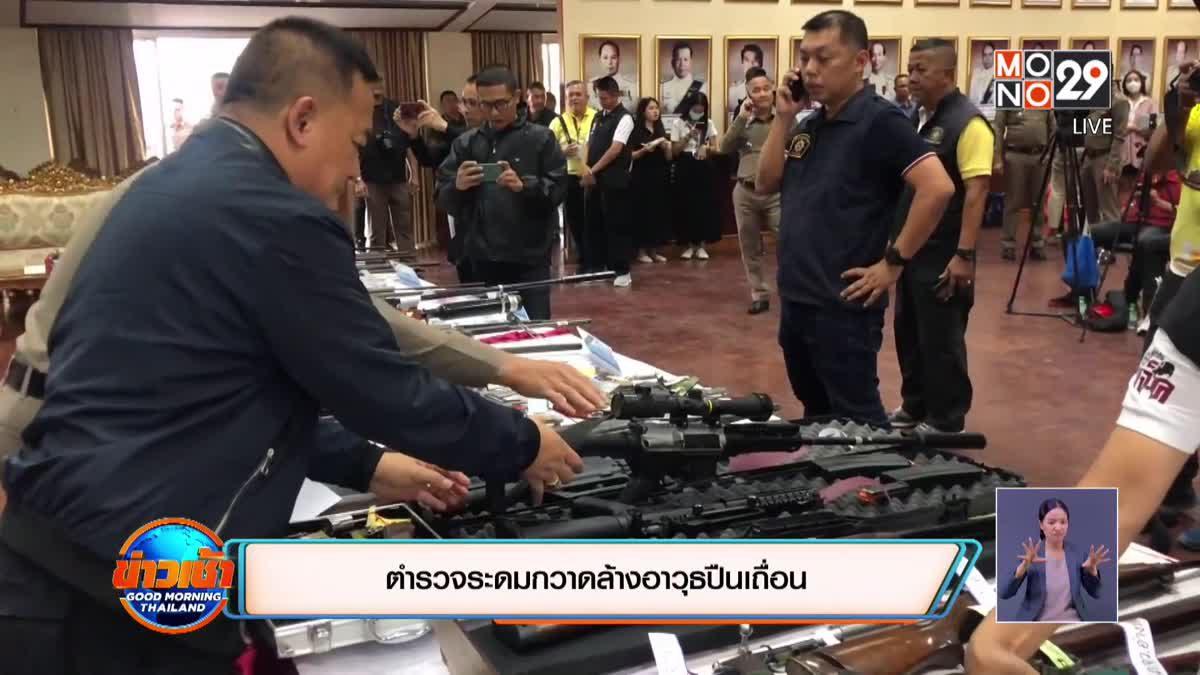 ตำรวจระดมกวาดล้างอาวุธปืนเถื่อน