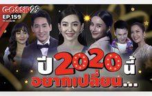 Gossip 29 EP.159 มาดูกันว่า ปี 2020 นี้ เหล่าคนดัง อยากเปลี่ยนอะไร?
