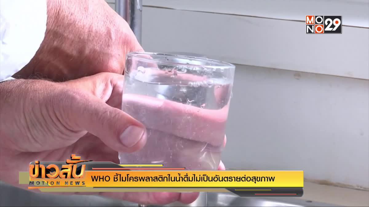 WHO ชี้ไมโครพลาสติกในน้ำดื่มไม่เป็นอันตรายต่อสุขภาพ