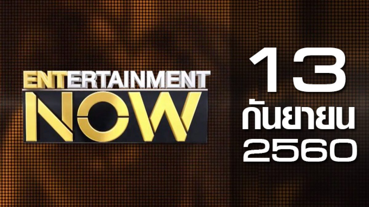 Entertainment Now 13-09-60