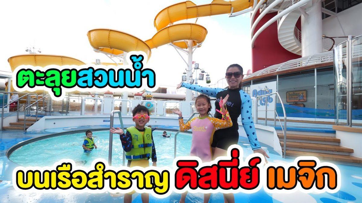 ตะลุยสวนน้ำ Aqualab บนดาดฟ้าเรือสำราญดิสนี่ย์เมจิก