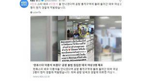 ข่าวสาวลักลอบเข้าพื้นที่ควบคุมสุวรรณภูมิ ดังไกลถึงเกาหลีแล้ว