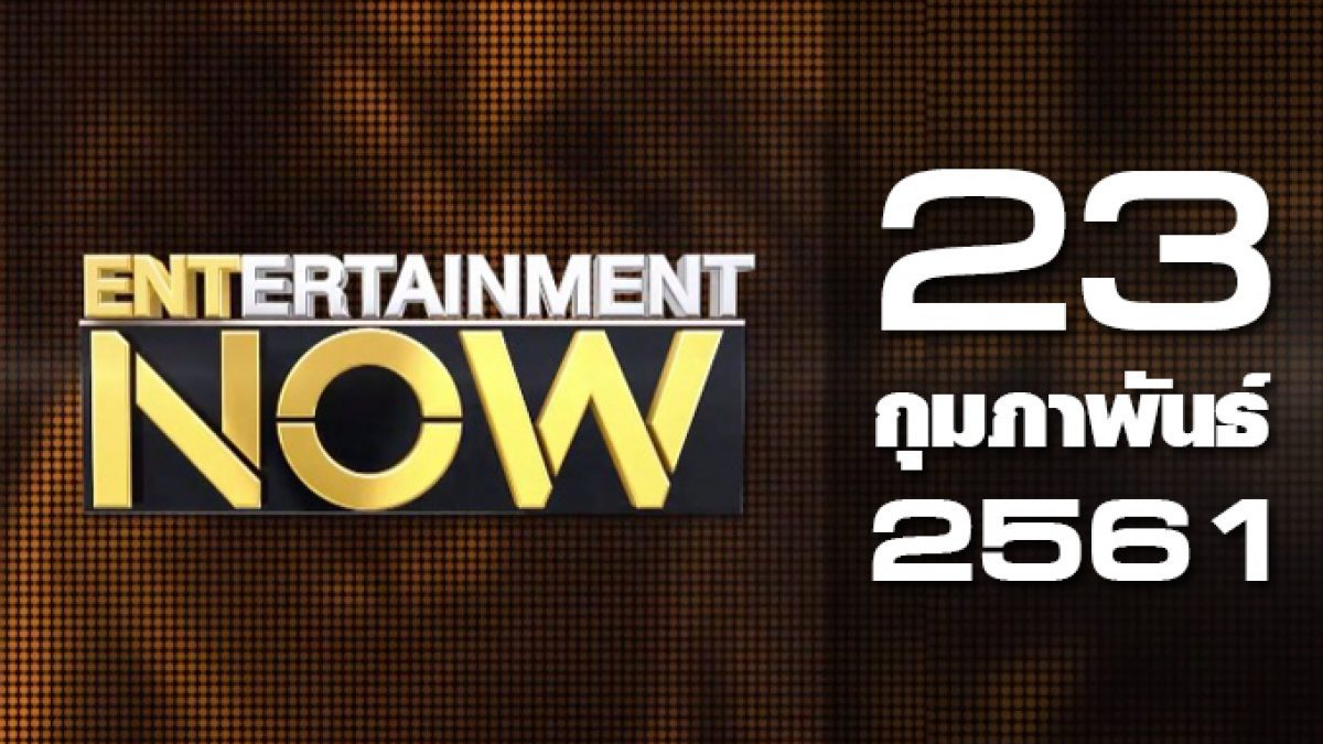 Entertainment Now 23-02-61