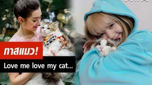 ส่อง! ซุปตาร์สาวทาสแมว ใครอยากช่วยเลี้ยง? ก็มาสิค้าบบ