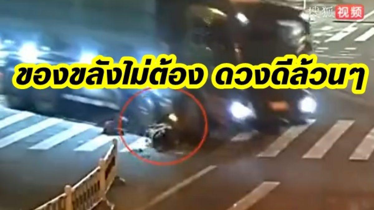 CCTV จับภาพ! สาวจีนสุดโชคดี เจออุบัติเหตุหนักหน่วงของขลังไม่ต้องดวงล้วนๆ