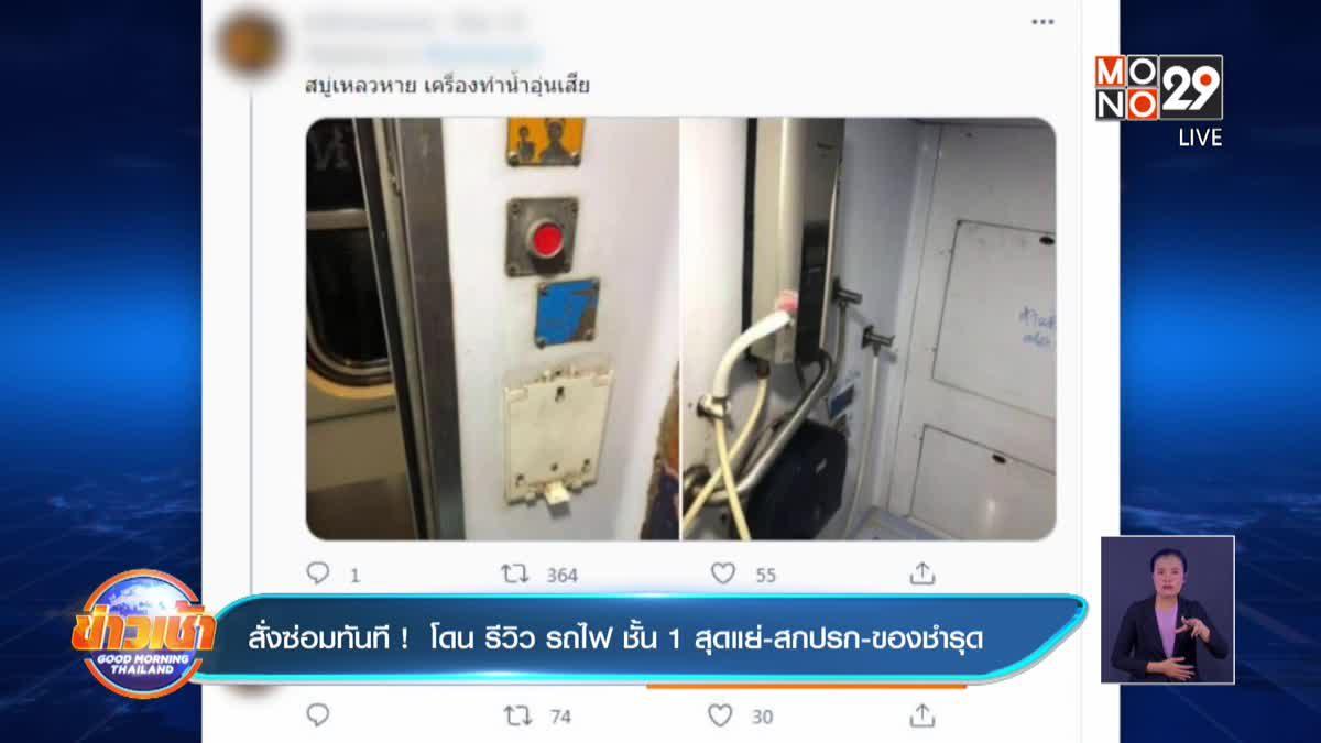 สั่งซ่อมทันที !  โดน รีวิว รถไฟ ชั้น 1 สุดแย่-สกปรก -ของชำรุด