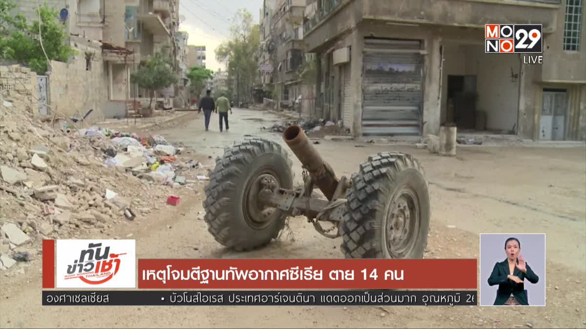 เหตุโจมตีฐานทัพอากาศซีเรีย ตาย 14 คน