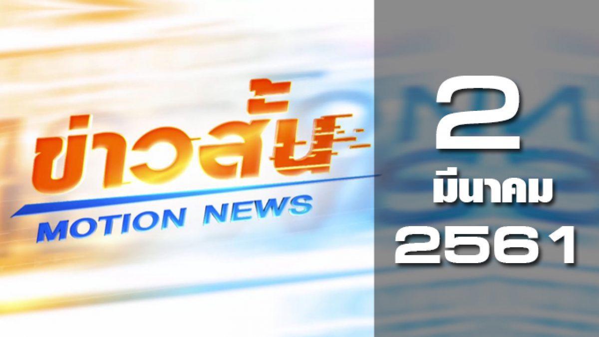 ข่าวสั้น Motion News Break 1 02-03-61