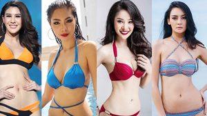 ส่องอีกที! ฝ้าย สุภาพร และอีก 4 มิสแกรนด์ไทยแลนด์ ในชุดว่ายน้ำ หุ่นเป๊ะขนาดนี้ มงจะไม่ลงได้ไง!