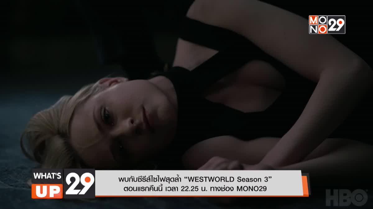"""พบกับซีรีส์ไซไฟสุดล้ำ """"WESTWORLD Season 3"""" ตอนแรกคืนนี้ เวลา 22.25 น. ทางช่อง MONO29"""