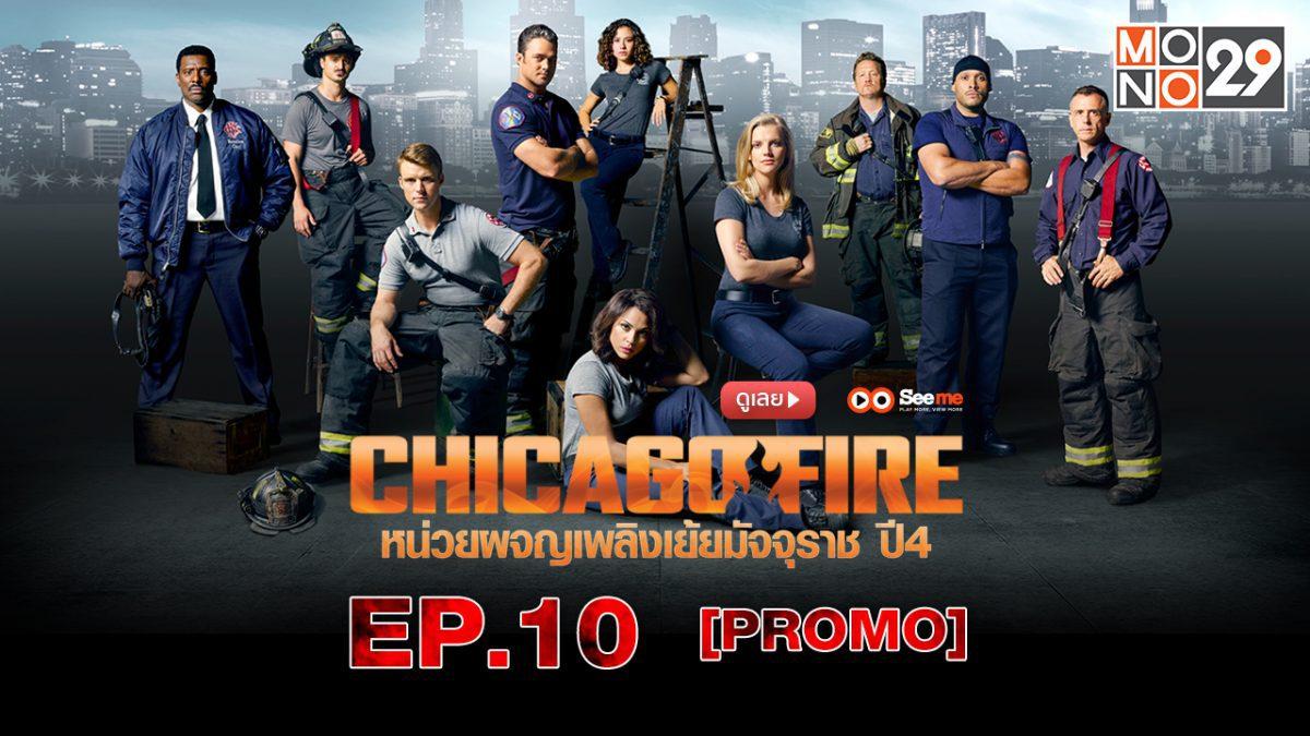 Chicago Fire หน่วยผจญเพลิงเย้ยมัจจุราช ปี 4 EP.10 [PROMO]