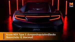 Acura NSX Type S นับถอยหลังซูเปอร์คาร์ไฮบริดที่แรงกว่าเดิม 12 สิงหาคมนี้