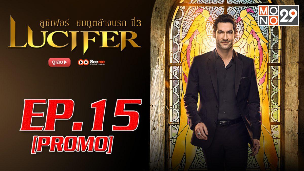 Lucifer ลูซิเฟอร์ ยมทูตล้างนรก ปี 3 EP.15 [PROMO]