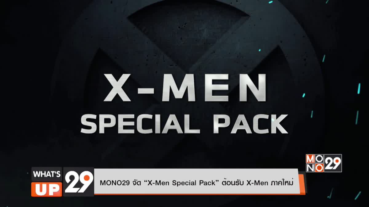 "MONO29 จัด ""X-Men Special Pack"" ต้อนรับ X-Men ภาคใหม่"