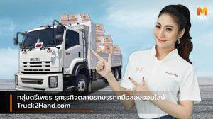 กลุ่มตรีเพชร รุกธุรกิจตลาดรถบรรทุกมือสองออนไลน์ Truck2Hand.com